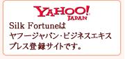 ヤフージャパン・ビジネスエクスプレス登録サイト