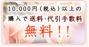 10000円以上で送料・代引手数料無料!!